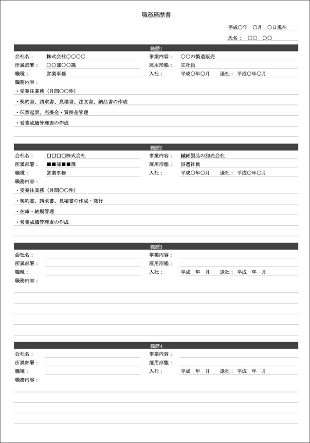 Sample L Resume